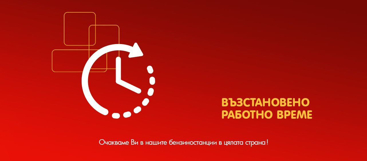 LUKOIL BULGARIA restores usual working hours at all gas stations!